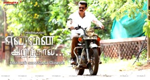 Yennai Arindhaal photo 10