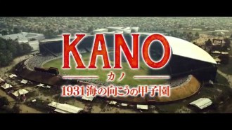 Kano Bande-annonce VO