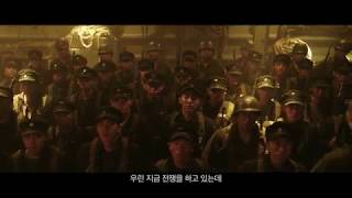 The Battle of Jangsari Teaser VO